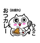 ひろこ専用ヒロコが使う用の名前スタンプ(個別スタンプ:36)