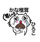 ひろこ専用ヒロコが使う用の名前スタンプ(個別スタンプ:37)