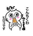 ひろこ専用ヒロコが使う用の名前スタンプ(個別スタンプ:38)