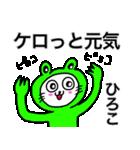 ひろこ専用ヒロコが使う用の名前スタンプ(個別スタンプ:39)