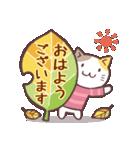 秋猫・詰め合わせ(個別スタンプ:2)