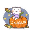 秋猫・詰め合わせ(個別スタンプ:4)