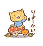 秋猫・詰め合わせ(個別スタンプ:17)