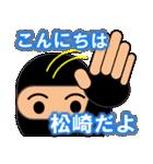 松崎さん専用スタンプ(個別スタンプ:2)