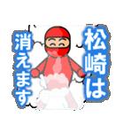 松崎さん専用スタンプ(個別スタンプ:4)