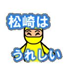 松崎さん専用スタンプ(個別スタンプ:5)
