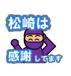 松崎さん専用スタンプ(個別スタンプ:6)