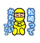 松崎さん専用スタンプ(個別スタンプ:7)
