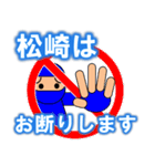 松崎さん専用スタンプ(個別スタンプ:11)