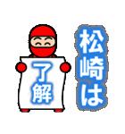 松崎さん専用スタンプ(個別スタンプ:12)