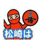 松崎さん専用スタンプ(個別スタンプ:13)
