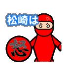 松崎さん専用スタンプ(個別スタンプ:14)