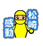 松崎さん専用スタンプ(個別スタンプ:17)
