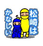 松崎さん専用スタンプ(個別スタンプ:18)