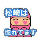 松崎さん専用スタンプ(個別スタンプ:19)