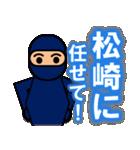 松崎さん専用スタンプ(個別スタンプ:20)