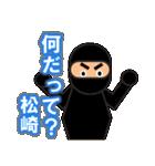 松崎さん専用スタンプ(個別スタンプ:23)
