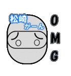 松崎さん専用スタンプ(個別スタンプ:24)