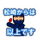 松崎さん専用スタンプ(個別スタンプ:25)