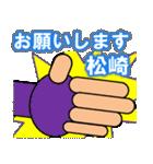 松崎さん専用スタンプ(個別スタンプ:27)