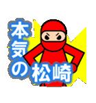 松崎さん専用スタンプ(個別スタンプ:28)