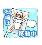 松崎さん専用スタンプ(個別スタンプ:29)