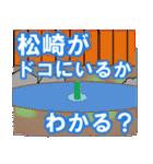 松崎さん専用スタンプ(個別スタンプ:30)