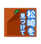 松崎さん専用スタンプ(個別スタンプ:31)