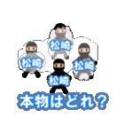 松崎さん専用スタンプ(個別スタンプ:33)