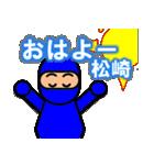 松崎さん専用スタンプ(個別スタンプ:34)