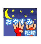 松崎さん専用スタンプ(個別スタンプ:35)