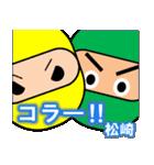 松崎さん専用スタンプ(個別スタンプ:36)