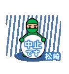 松崎さん専用スタンプ(個別スタンプ:38)