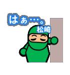 松崎さん専用スタンプ(個別スタンプ:39)