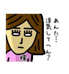 【嫁】が使えるスタンプ(個別スタンプ:01)