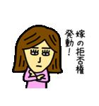 【嫁】が使えるスタンプ(個別スタンプ:03)