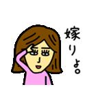 【嫁】が使えるスタンプ(個別スタンプ:04)