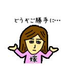 【嫁】が使えるスタンプ(個別スタンプ:05)