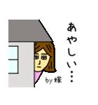 【嫁】が使えるスタンプ(個別スタンプ:06)