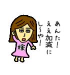 【嫁】が使えるスタンプ(個別スタンプ:09)