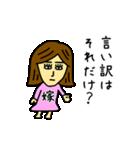 【嫁】が使えるスタンプ(個別スタンプ:30)