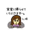 【嫁】が使えるスタンプ(個別スタンプ:35)