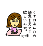 【嫁】が使えるスタンプ(個別スタンプ:36)