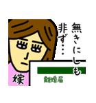 【嫁】が使えるスタンプ(個別スタンプ:40)