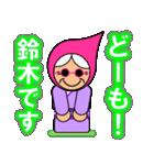 鈴木さんのスタンプ(専用スタンプ)(個別スタンプ:1)