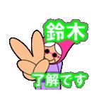 鈴木さんのスタンプ(専用スタンプ)(個別スタンプ:2)
