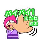 鈴木さんのスタンプ(専用スタンプ)(個別スタンプ:6)