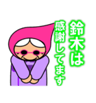 鈴木さんのスタンプ(専用スタンプ)(個別スタンプ:9)