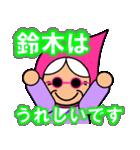 鈴木さんのスタンプ(専用スタンプ)(個別スタンプ:10)