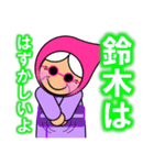 鈴木さんのスタンプ(専用スタンプ)(個別スタンプ:12)